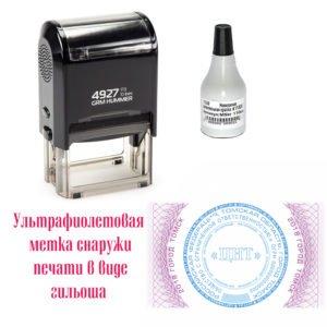 печать с ультрафиолетовой меткой