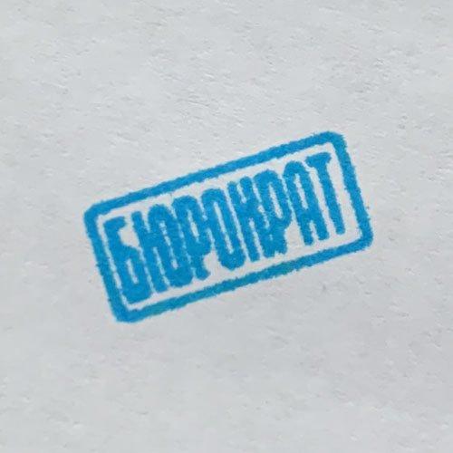 голубой тродат краска для печатей и штампов