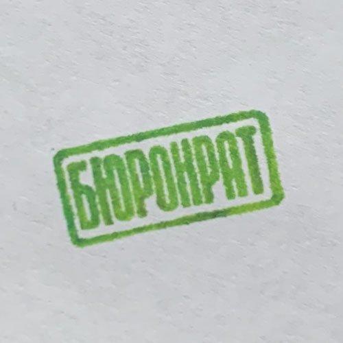 жёлто-зеленый тродат краска для печатей и штампов