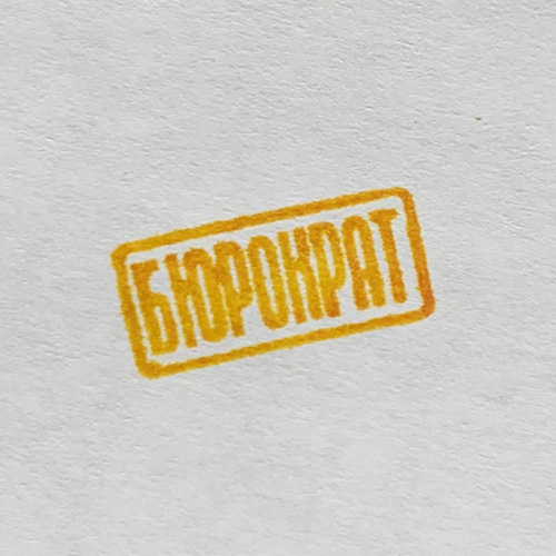 жёлтый тродат краска для печатей и штампов