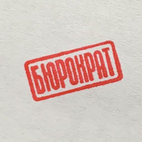 красный стандарт краска для печатей и штампов