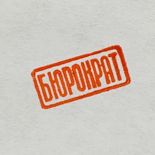 оранжевый тродат краска для печатей и штампов