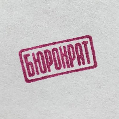 пурпурный тродат краска для печатей и штампов