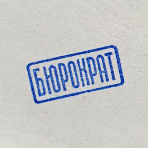 синий стандарт краска для печатей и штампов