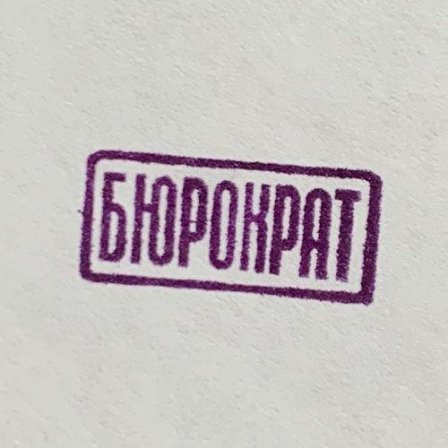фиолетовый стандарт краска для печатей и штампов
