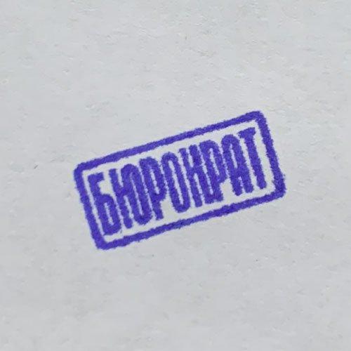 фиолетовый тродат краска для печатей и штампов
