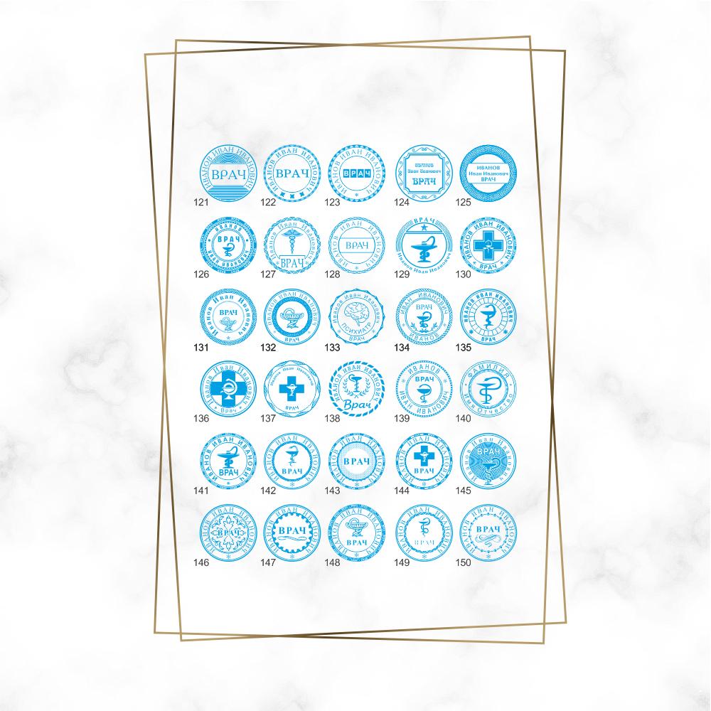 медицинские печати печать врача