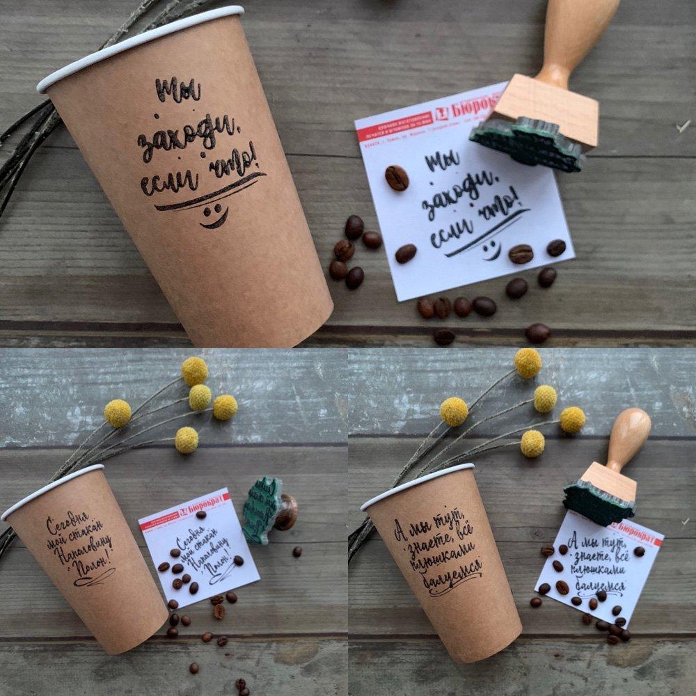 Штампы для брендирования кофейных стаканчиков