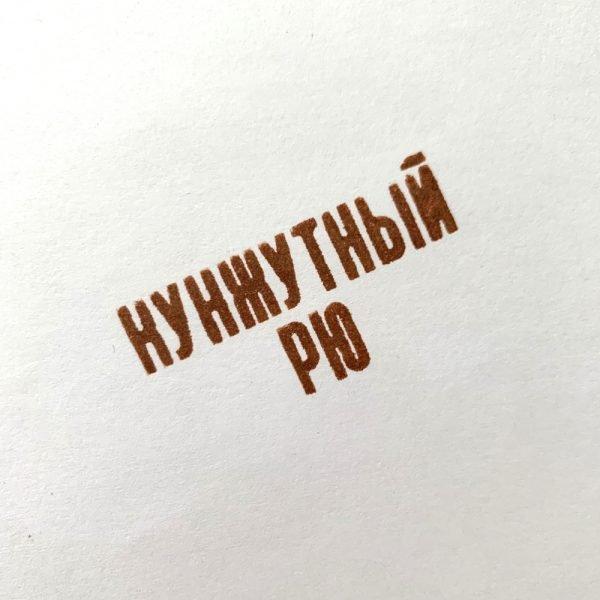 коричневая краска для штампов