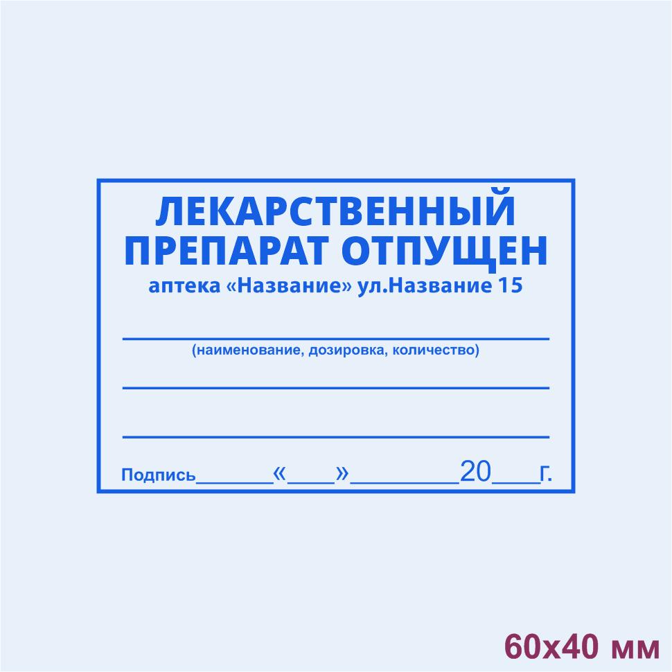 штамп для аптеки лекарственный препарат отпущен
