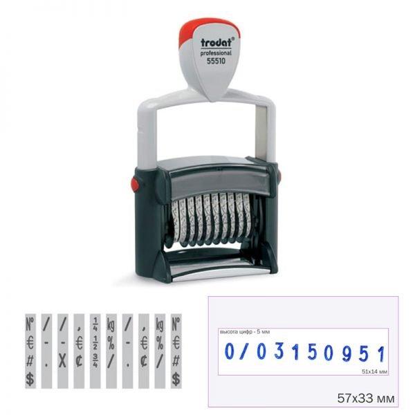 нумератор 55510 со свободным полем