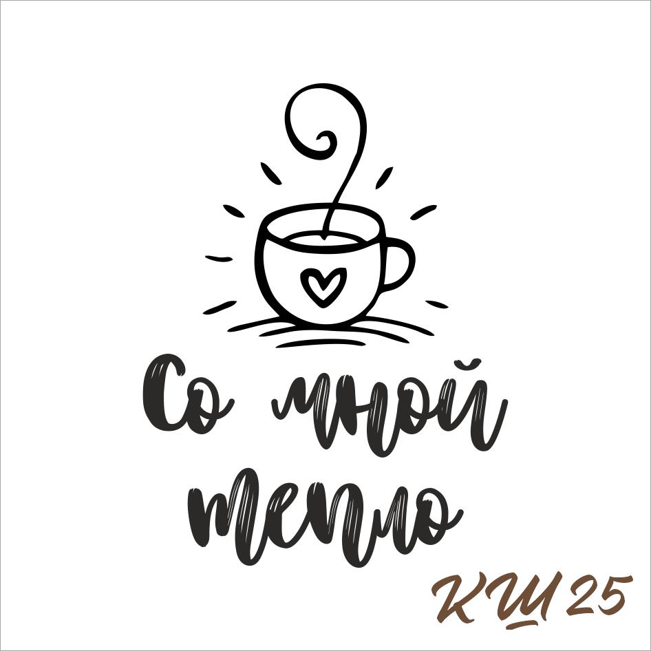 штамп для бумажных кофейных стаканчиков